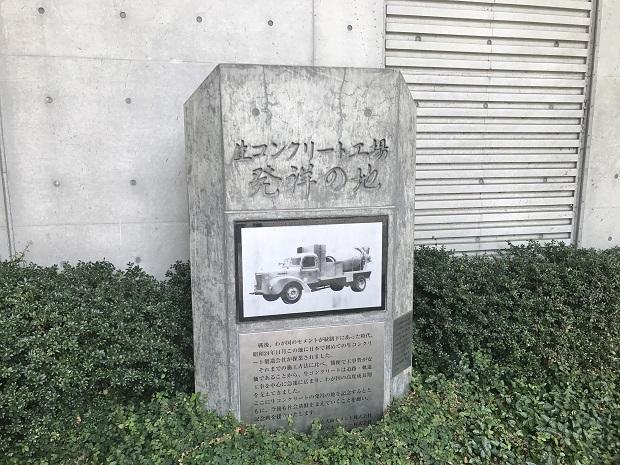 コンクリート発祥の地.jpg
