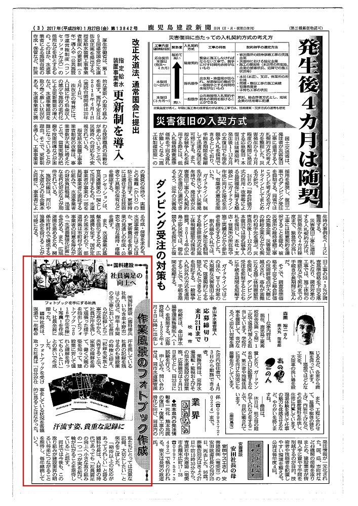 フォトブック記事【縮小】.jpg