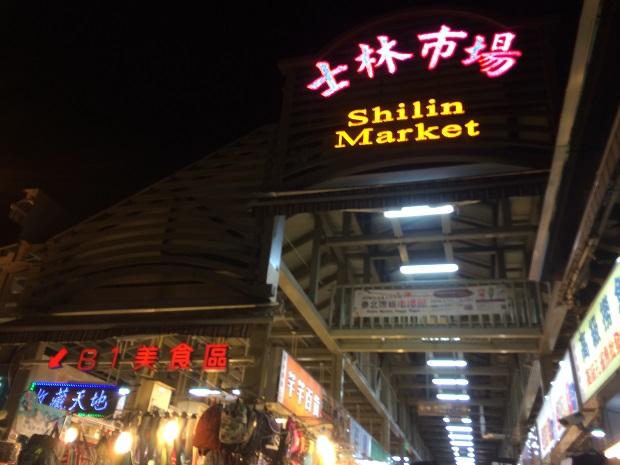 台湾:士林市場2.JPG