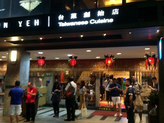 台湾:食事処.JPG
