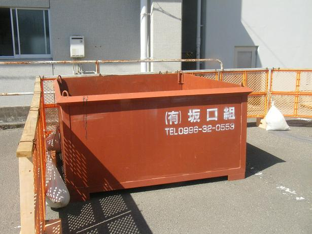 坂口組:産廃ボックス.jpg