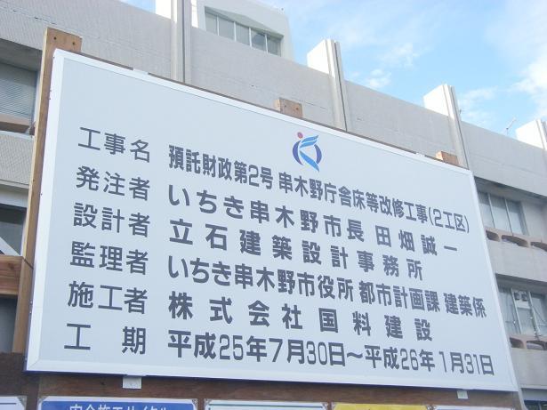 庁舎(HP用)1.JPG