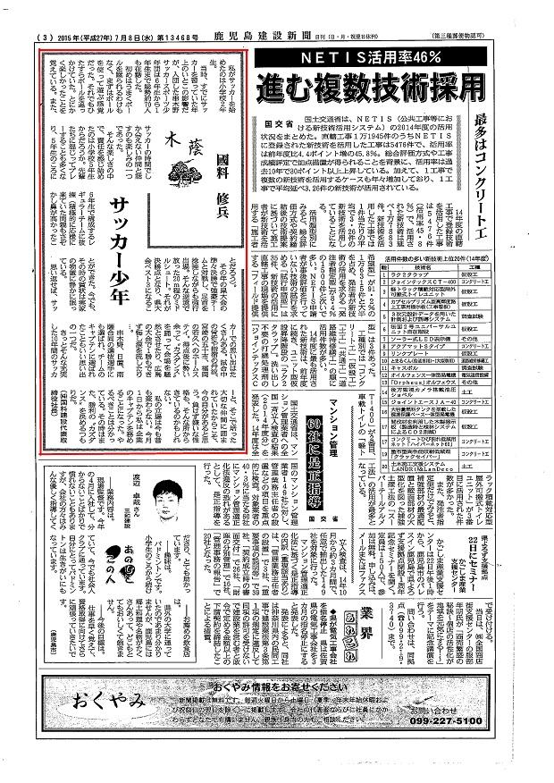 建設新聞:サッカー少年;記事.jpg
