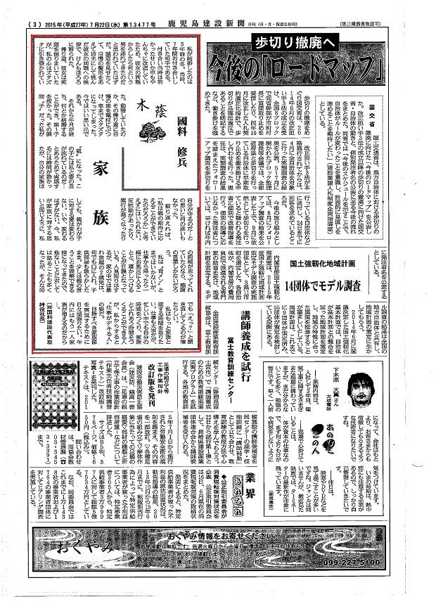 建設新聞:家族:記事.jpg