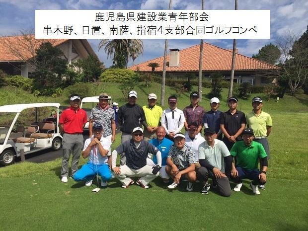 4支部ゴルフコンペ.JPG