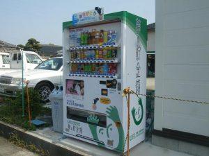 寄付つき自動販売機