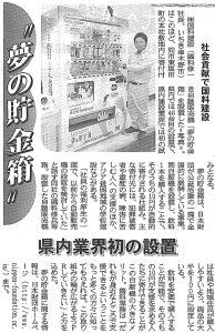 2013年5月31日鹿児島建設新聞