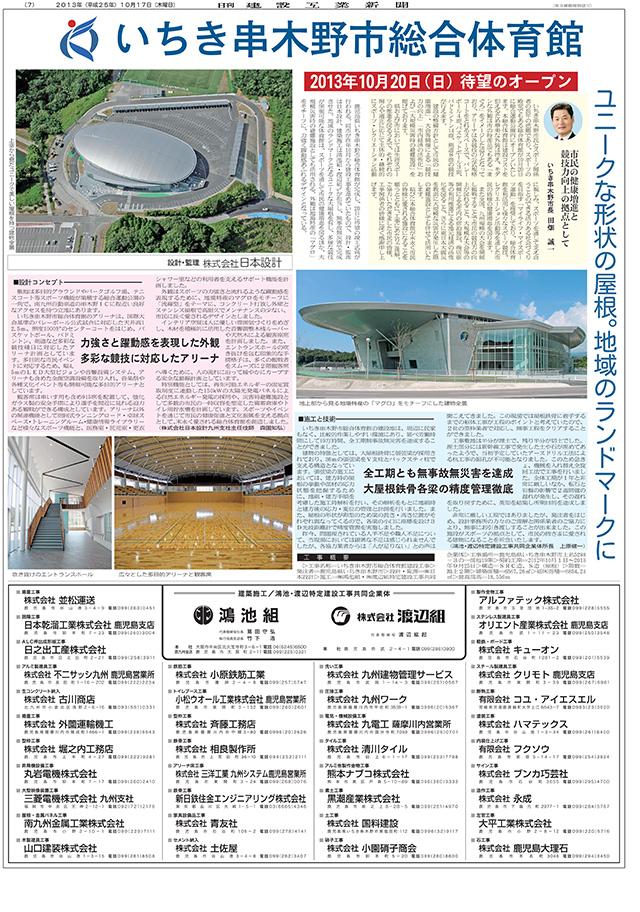 2013年10月17日建設工業新聞