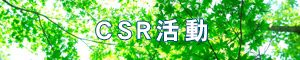 CSR活動