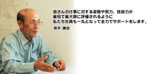 統括部長のインタビュー(俣木 勝吉)