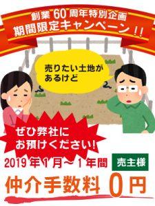 「仲介手数料0円」創業60周年特別企画期間限定キャンペーン!