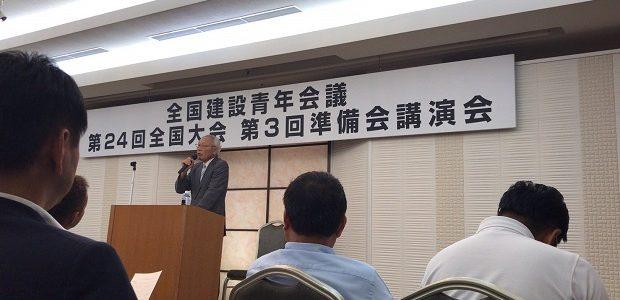 全国建設青年会議 第24回全国大会 第3回準備会in熊本