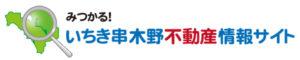 いちき串木野不動産情報サイト