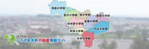 いちき串木野不動産サイト公開しました。
