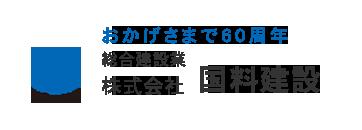 株式会社国料建設 鹿児島県いちき串木野市の建設会社・不動産会社