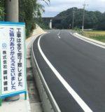 伊倉ヶ迫線道路改良工事 竣工のお知らせ