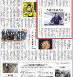 4月入社予定の方が鹿児島建設新聞に取り上げられました。